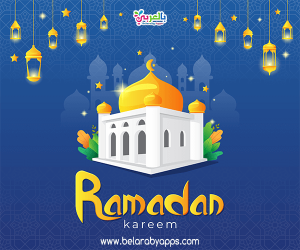 اجمل صور رمضان 2021 جديدة