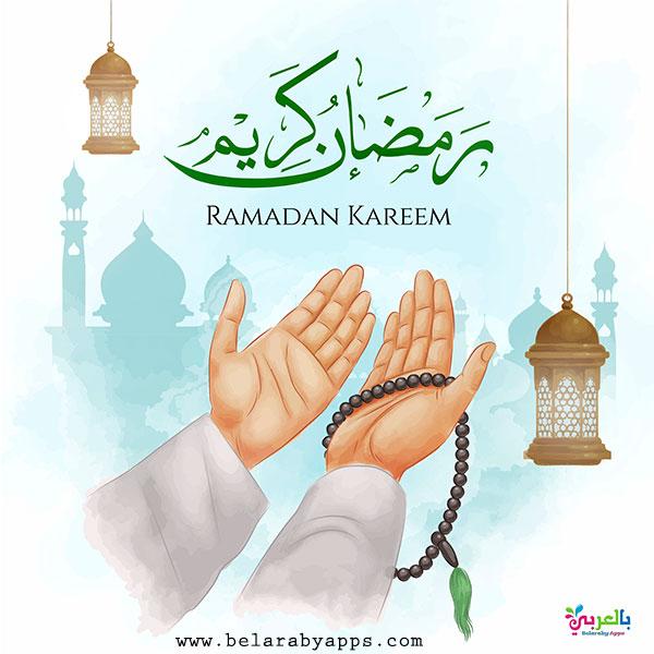 تهنئة بمناسبة شهر رمضان 2020