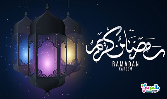 أجمل صور رمضان كريم 2020 .. خلفيات رمضانية جديدة