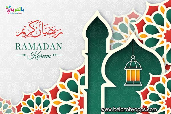 خلفيات تهنئة رمضانية 2021 - 1442