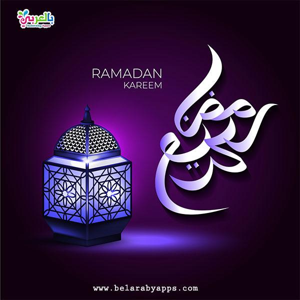 أجمل صور رمضان كريم 2020
