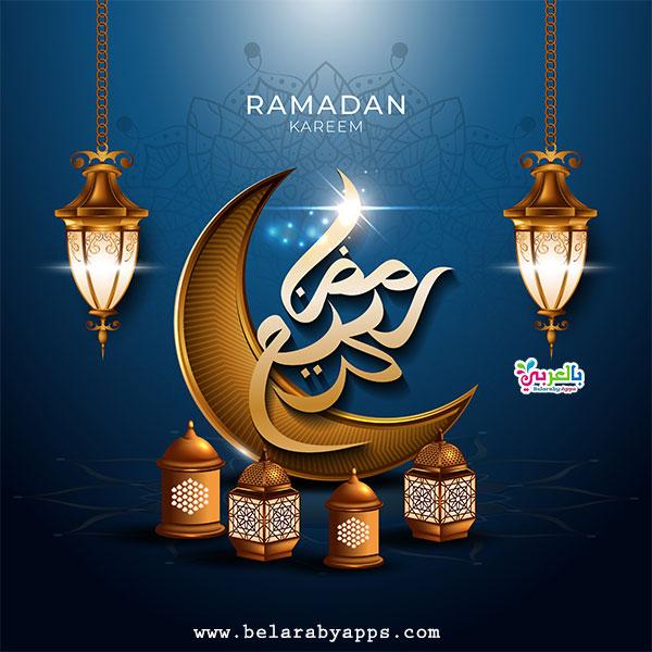 خلفيات رمضانية 1442 - بطاقة تهنئة رمضان