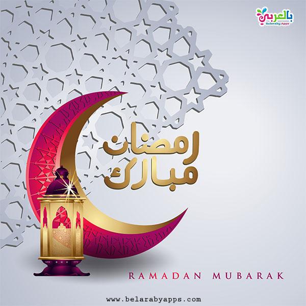 أجمل خلفيات رمضان كريم 2020