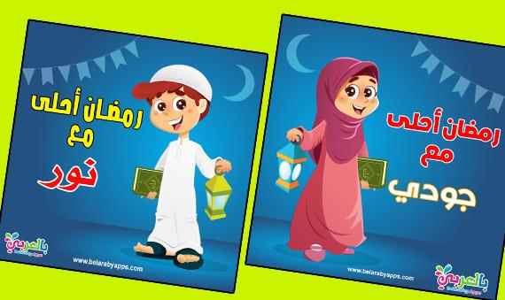 صور رمضان ٢٠٢٠ احلى مع اسمك واسم من تحب