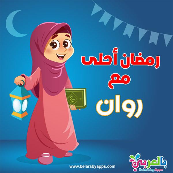 رمضان أحلى مع روان - صور رمضان ٢٠٢٠