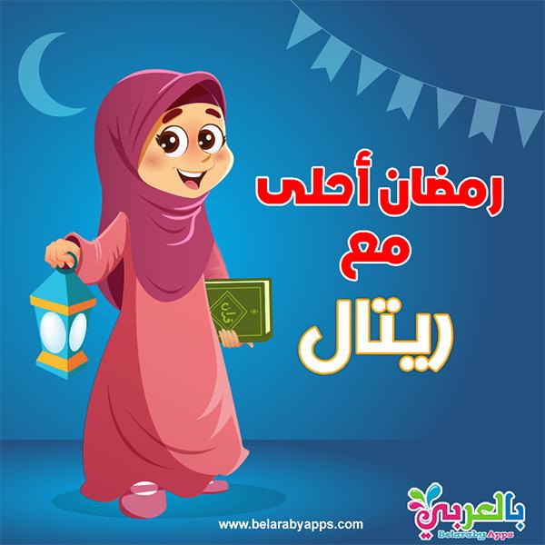 رمضان أحلى مع ريتال