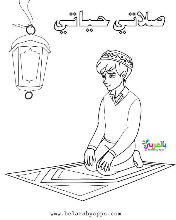 بطاقات تلوين للاطفال عن الصلاة - muslim praying coloring pages