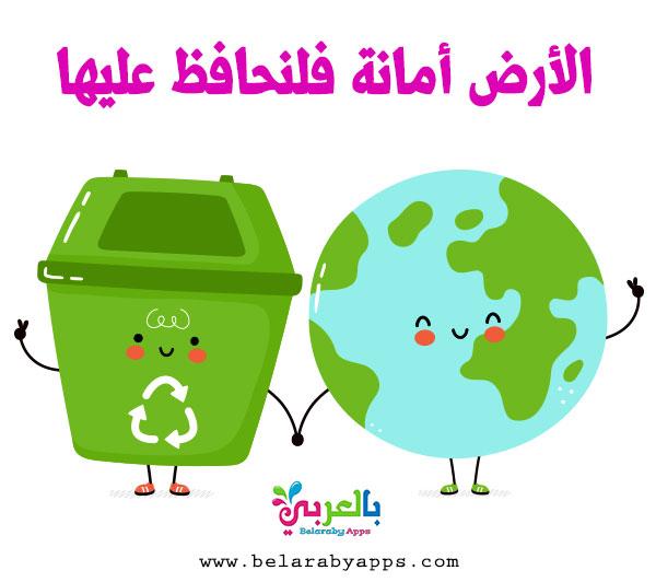 عبارات ارشادية عن نظافة البيئة