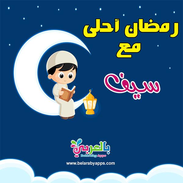 صور رمضان احلى مع اسمك ٢٠٢٠ :: بطاقات جديدة