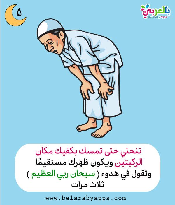 درس الصلاة للاطفال