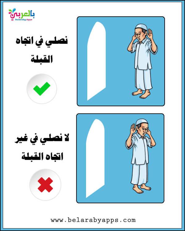 تعليم آداب الصلاة بالصور - شروط وآداب الصلاة
