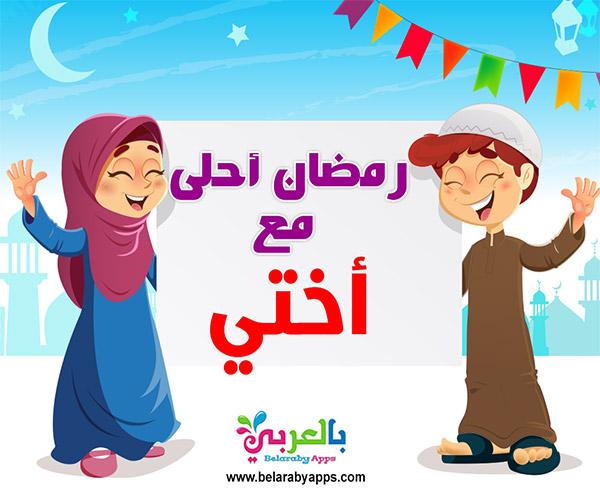 رمضان احلى مع أختي