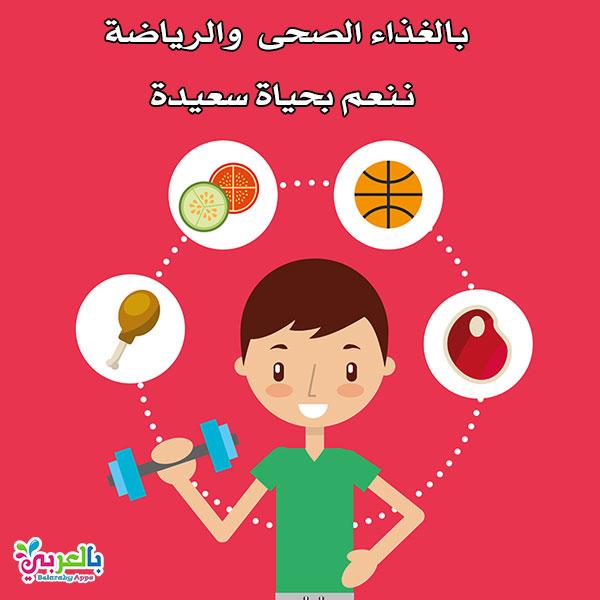 العادات الغذائية وعلاقتها بالصحة