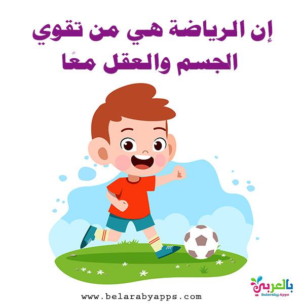 لافتة عن أهمية الرياضة لصحة الطفل