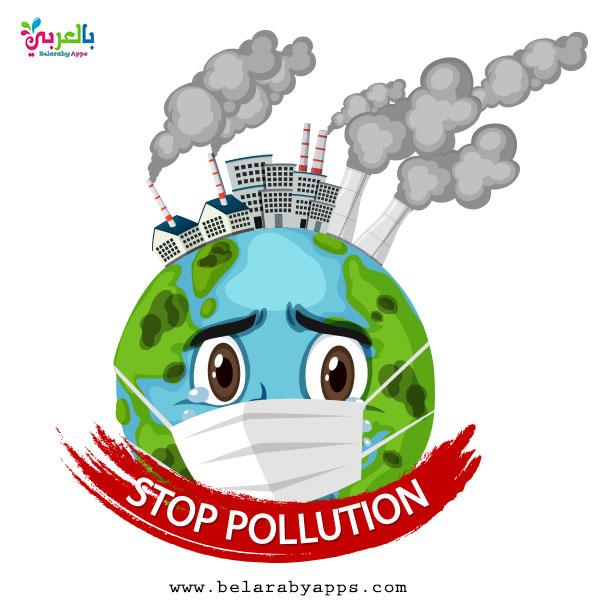 لا لتلوث البيئة