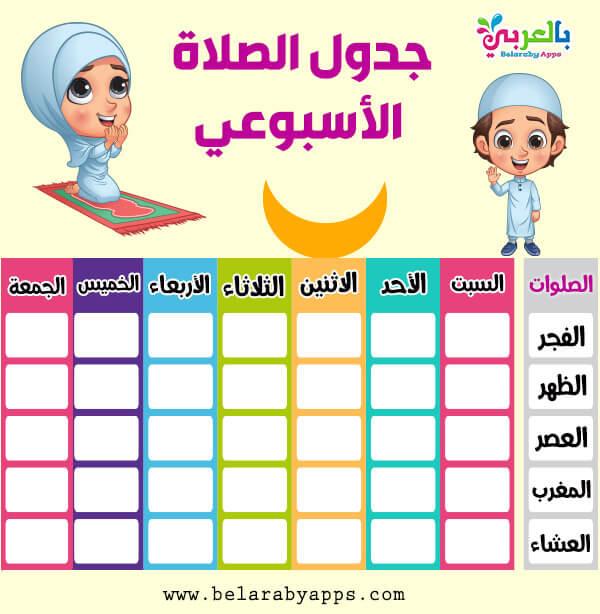جدول تحفيزي للصلاة