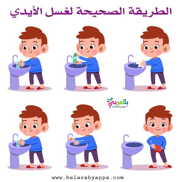 طريقة غسل الأيدي بطريقة صحيحة