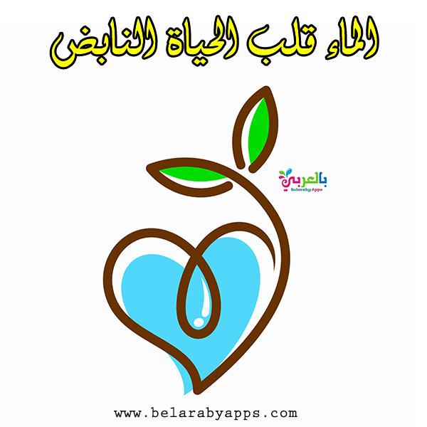 تصميم شعار عن الماء سر الحياة