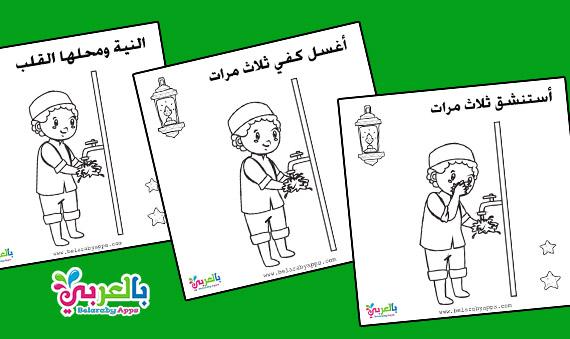 أوراق عمل تلوين الوضوء للأطفال .. بطاقات خطواتالوضوء للتلوين