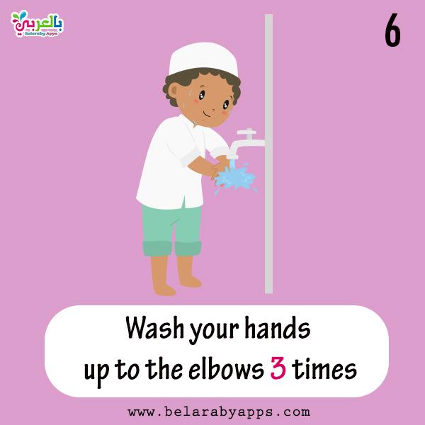 Ablution wudu steps for kids