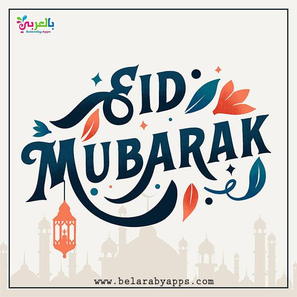 free  eid mubarak cards 2020  eid al fitr ⋆ belarabyapps