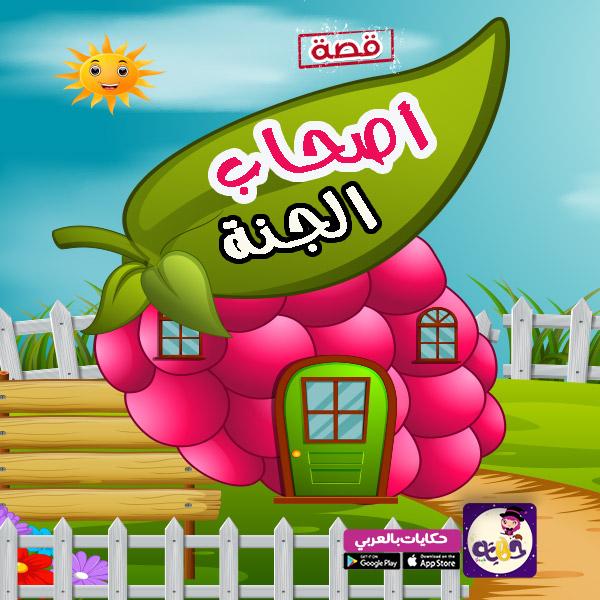 قصة أصحاب الجنة من قصص القرآن الكريم قصص القرأن مصورة للأطفال