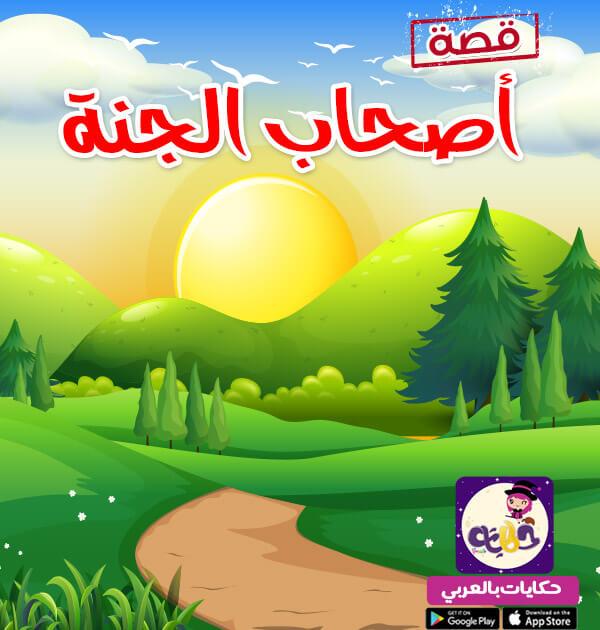 قصة أصحاب الجنة من قصص القرآن الكريم