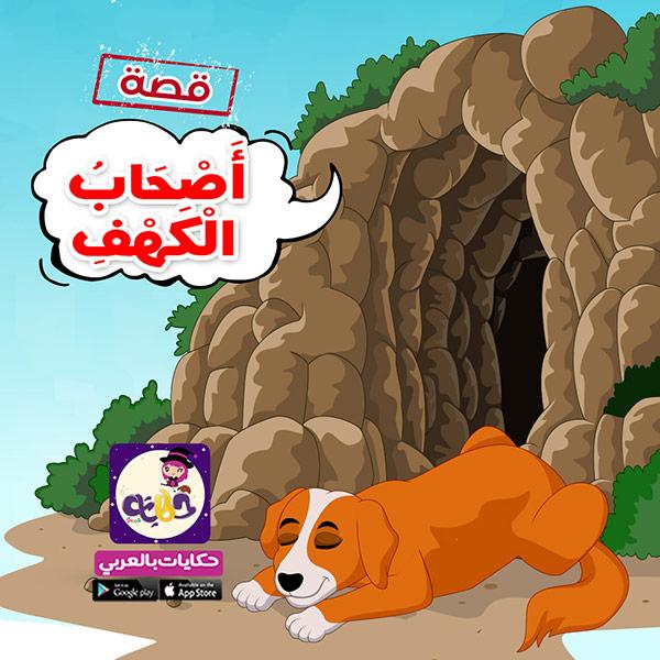 قصة أصحاب الكهف مصورة للأطفال - قصص القرأن مصورة للأطفال