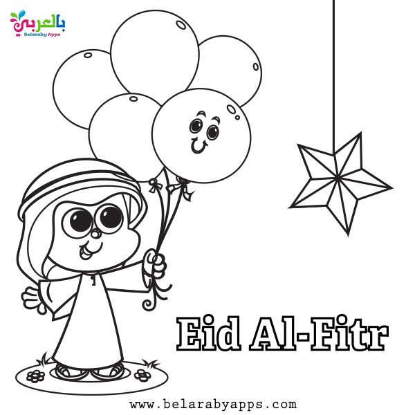 Eid Al-Fitr Mubarak Printable Coloring Pages