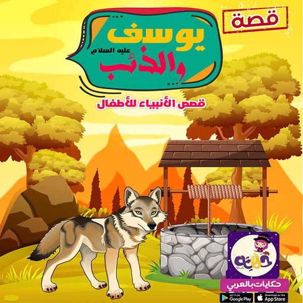 قصص الحيوان في القران للاطفال :: قصة يوسف والذئب