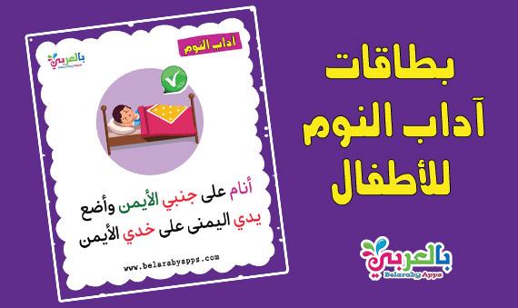 بطاقات آداب النوم للطفل المسلم
