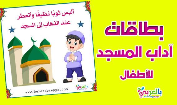 بطاقات تعليم آداب المسجد للأطفال