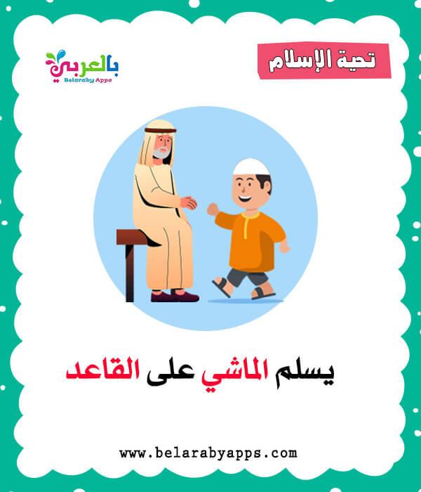 كيفية تحية الإسلام بالصور