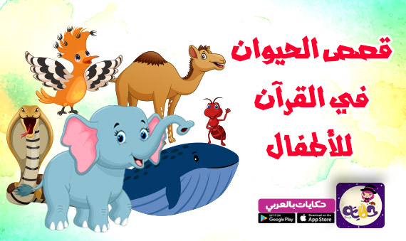 قصص الحيوان في القرآن للأطفال .. قصص القرآن مصورة للاطفال