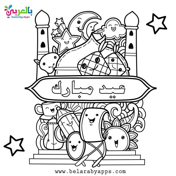 أجمل رسومات تلوين عيد الفطر .