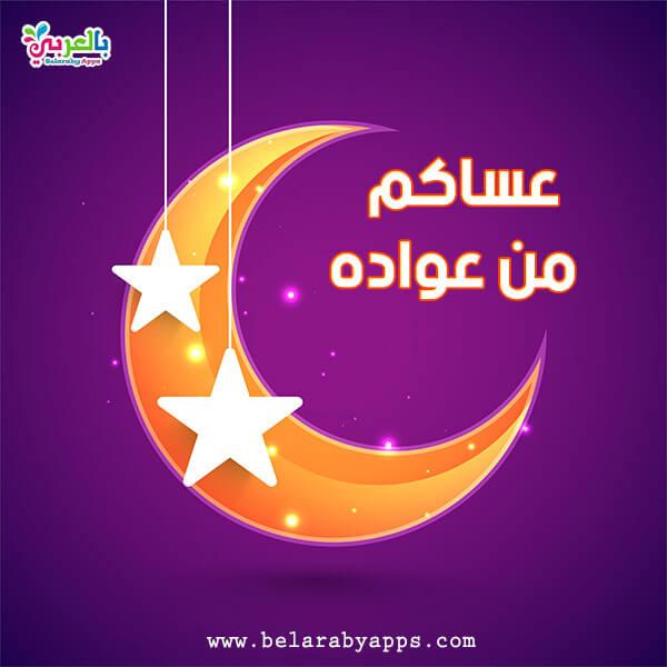 اجمل بطاقات عيد فطر مبارك 2020 - عساكم من عواده