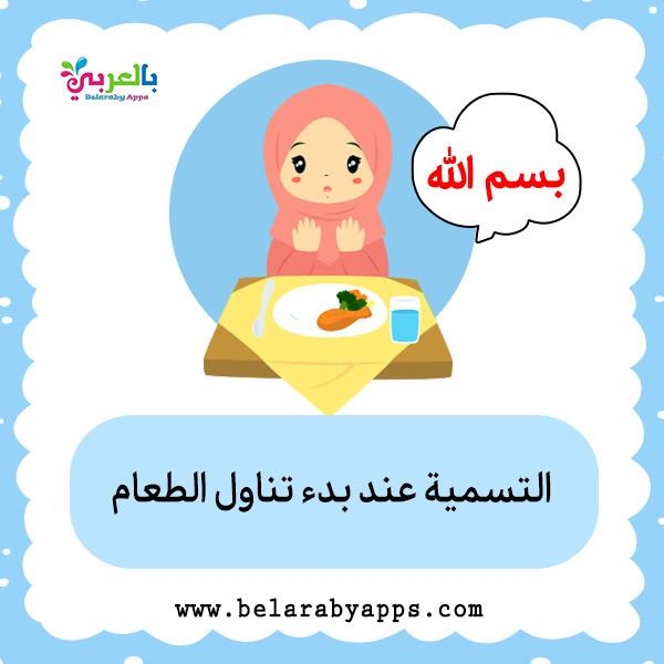 بطاقات تعليمية للأطفال عن آداب الطعام