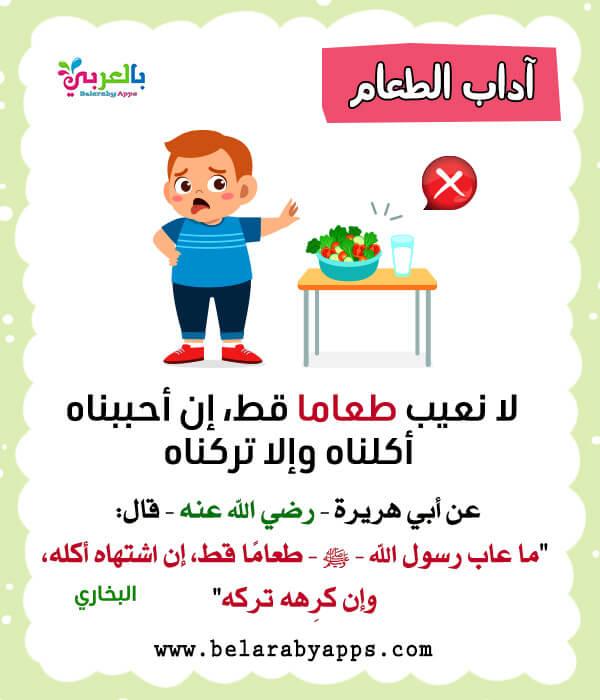 صور تعليم الطفل آداب الطعام