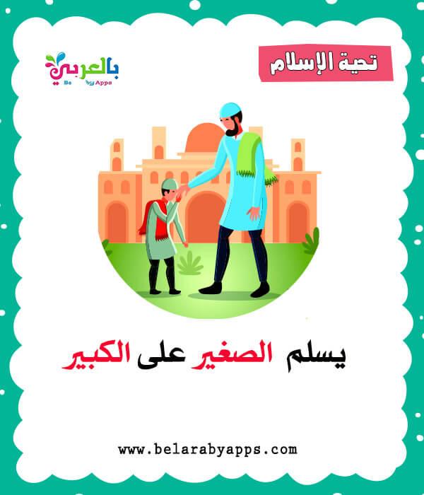 تحية الإسلام للاطفال بالصور