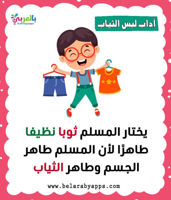 بطاقات آداب لبس الثياب ونزعها للأطفال