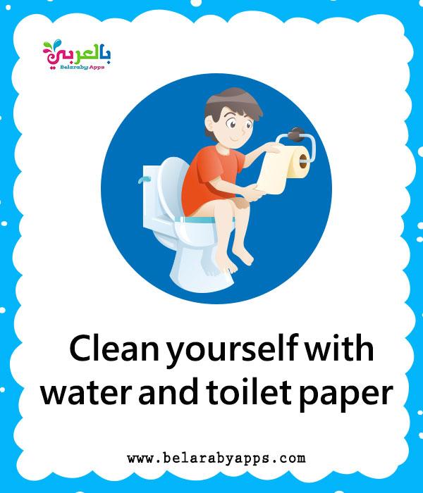Free Toilet Procedure Flashcards - Using Toilet