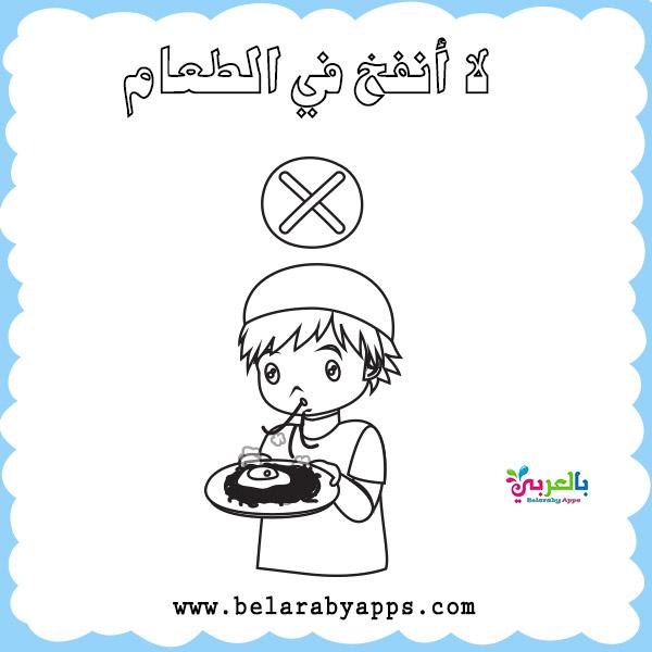 رسومات اطفال للتلوين تعليمية عن آداب الطعام