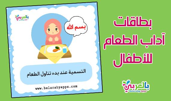آداب الطعام للأطفال بالصور .. فلاش كارد آداب الطفل المسلم