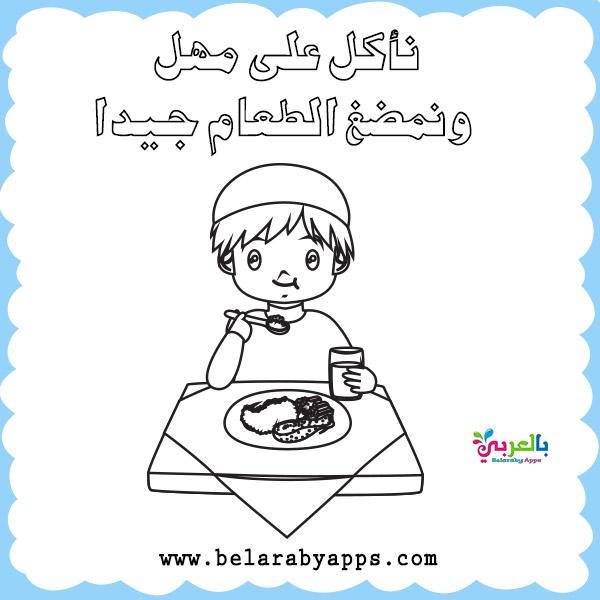 أوراق عمل تلوين اداب الطعام للاطفال