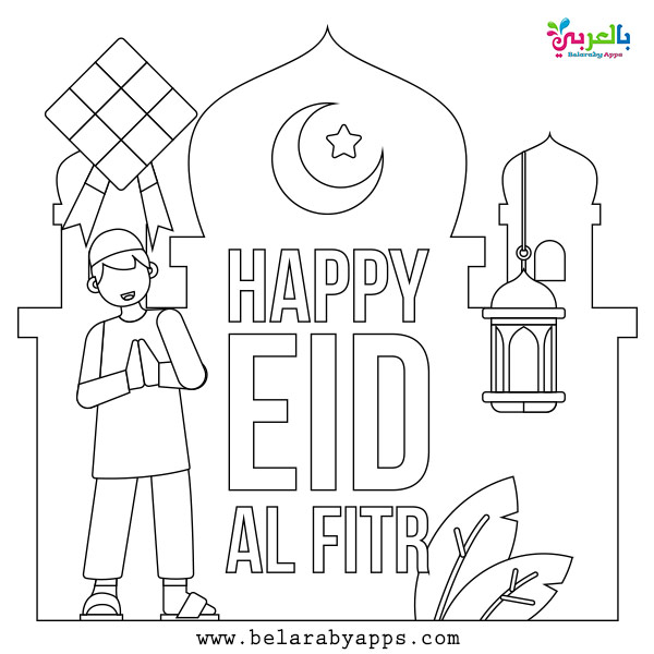 Eid Mubarak Printable Coloring Pages