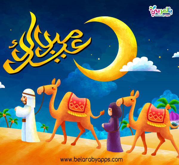 صور رسائل تهنئة بعيد الفطر - عيدكم مبارك