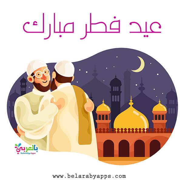 صور العيد الجديدة