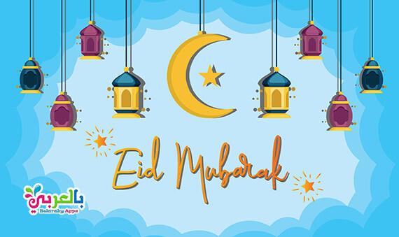 Eid Mubarak Greetings Cards Images Picture Wishes Belarabyapps