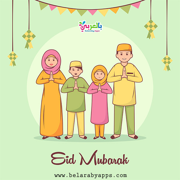 Cartoon Eid Mubarak Images - eid mubarak cartoon clipart