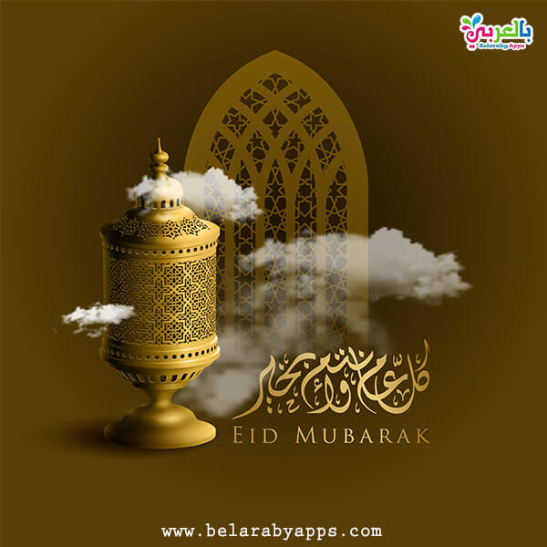 كل عام وانتم بخير 2020 - بطاقات عيد فطر مبارك